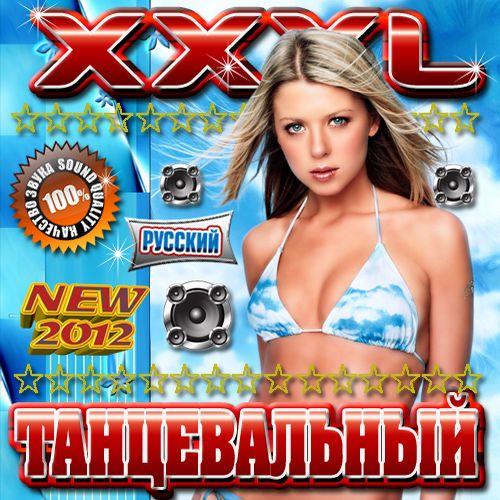 xxxl-tantsevalniy-russkiy-torrent